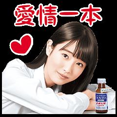 【隠し無料スタンプ】チオビタ・ドリンク 髙橋ひかるスタンプ(2017年09月21日まで)