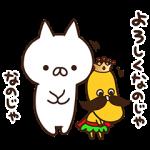 【隠し無料スタンプ】もじじ×バナナの王様甘熟王コラボスタンプ(2017年09月21日まで)