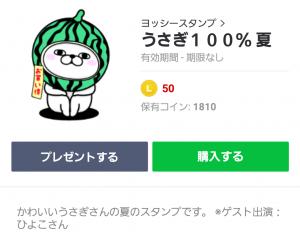 【人気スタンプ特集】うさぎ100% 夏 スタンプ (1)