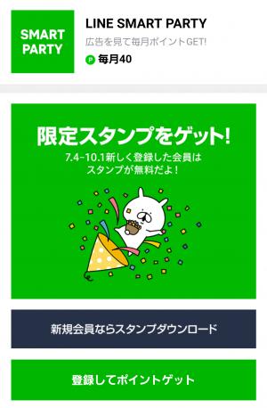 【限定無料スタンプ】ゆるうさぎ × SMART PARTY スタンプ(2017年10月01日まで) (2)