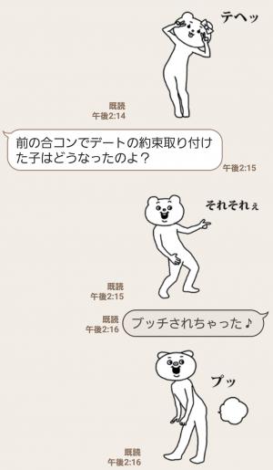【人気スタンプ特集】キモ激しく動く★ベタックマ7 スタンプ (4)