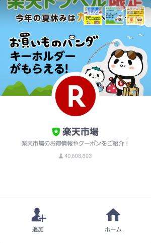 【限定無料スタンプ】お買いものパンダ スタンプ(2017年08月21日まで) (1)