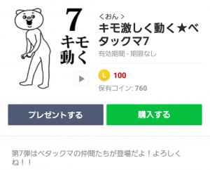 【人気スタンプ特集】キモ激しく動く★ベタックマ7 スタンプ (1)