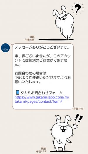 【限定無料スタンプ】ゆるくま × タカミ スタンプ(2017年08月21日まで) (4)