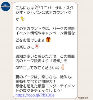 【限定無料スタンプ】「ミニオン・パーク」オープン記念スタンプ(2017年07月24日まで) (3)