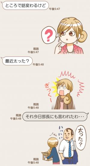 【人気スタンプ特集】ワカコ酒 スタンプ (5)