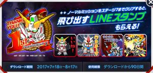 【限定無料スタンプ】LINE ガンダム ウォーズ スタンプ(2017年08月17日まで) (4)