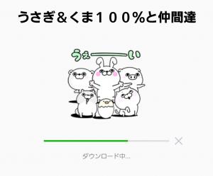 【限定無料スタンプ】うさぎ&くま100%と仲間達 スタンプ(2017年08月07日まで) (2)