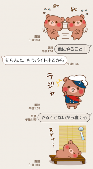 【人気スタンプ特集】ちびくま【3】 スタンプ (7)