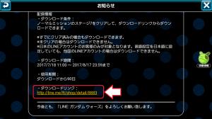 【限定無料スタンプ】LINE ガンダム ウォーズ スタンプ(2017年08月17日まで) (10)