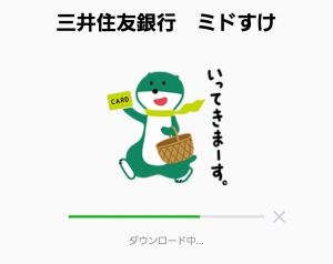 【隠し無料スタンプ】三井住友銀行 ミドすけ スタンプ(2017年10月01日まで) (2)