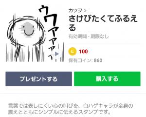 【人気スタンプ特集】さけびたくてふるえる スタンプ (1)