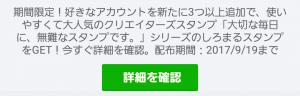 【限定無料スタンプ】選べるニュース×しろまる スタンプ(2017年09月19日まで) (1)