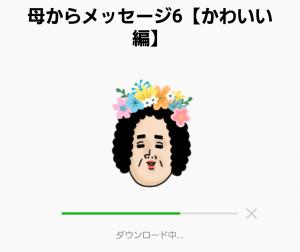 【人気スタンプ特集】母からメッセージ6【かわいい編】 スタンプ (2)
