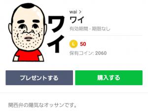 【人気スタンプ特集】ワイ スタンプ (1)
