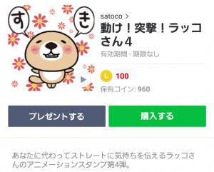 【人気スタンプ特集】動け!突撃!ラッコさん4 スタンプ (1)