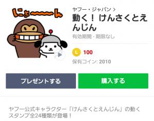 【人気スタンプ特集】動く! けんさくとえんじん スタンプ (1)