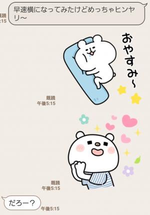 【限定無料スタンプ】ゆるくま × ニトリのシロクマ スタンプ(2017年07月24日まで) (7)