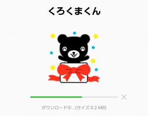 【限定無料スタンプ】くろくまくん スタンプ(2017年07月24日まで) (2)