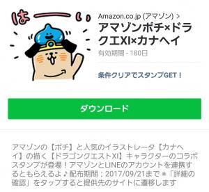 【隠し無料スタンプ】アマゾンポチ×ドラクエXI×カナヘイ スタンプ(2017年09月21日まで) (13)