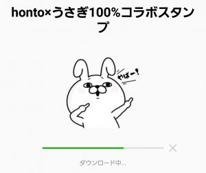 【限定無料スタンプ】honto×うさぎ100%コラボスタンプ(2017年08月21日まで) (2)