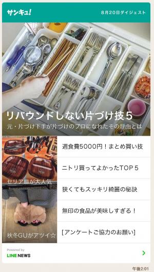【限定無料スタンプ】選べるニュース×しろまる スタンプ(2017年09月19日まで) (8)