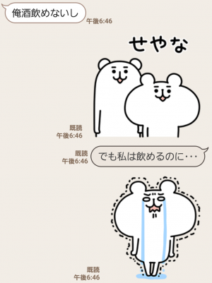 【限定無料スタンプ】ゆるくま × タカミ スタンプ(2017年08月21日まで) (9)