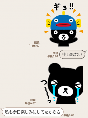 【限定無料スタンプ】くろくまくん スタンプ(2017年07月24日まで) (9)