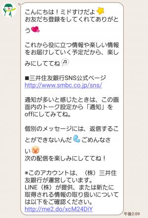 【隠し無料スタンプ】三井住友銀行 ミドすけ スタンプ(2017年10月01日まで) (3)