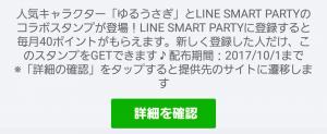 【限定無料スタンプ】ゆるうさぎ × SMART PARTY スタンプ(2017年10月01日まで) (1)