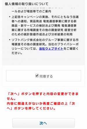 【限定無料スタンプ】全力でリアクションするネコ×ソフトバンク スタンプ(2017年08月14日まで) (4)
