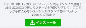 【隠し無料スタンプ】LINEポコポコ×ガチャピン・ムック スタンプ(2017年07月30日まで) (1)
