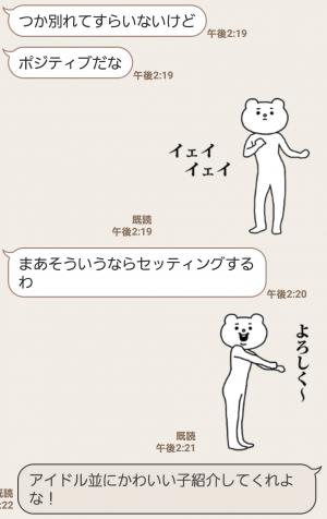 【人気スタンプ特集】キモ激しく動く★ベタックマ7 スタンプ (6)