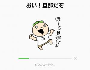 【人気スタンプ特集】おい!旦那だぞ スタンプ (2)