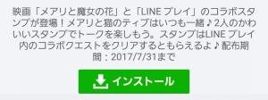 【隠し無料スタンプ】LINE プレイ×メアリと魔女の花 スタンプ(2017年07月31日まで) (1)