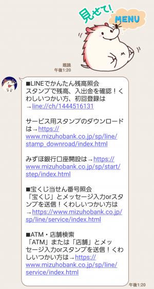 【隠し無料スタンプ】みずっちの教えて!スタンプセット9 スタンプ(2017年10月12日まで) (5)