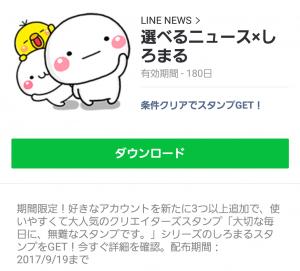 【限定無料スタンプ】選べるニュース×しろまる スタンプ(2017年09月19日まで) (6)