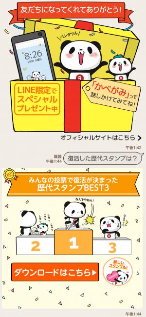 【限定無料スタンプ】お買いものパンダ スタンプ(2017年08月21日まで) (4)
