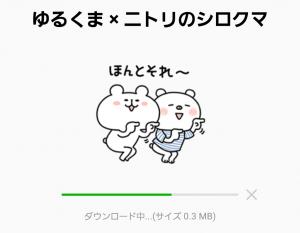 【限定無料スタンプ】ゆるくま × ニトリのシロクマ スタンプ(2017年07月24日まで) (2)