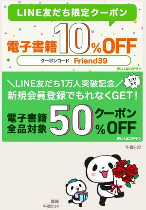【限定無料スタンプ】honto×うさぎ100%コラボスタンプ(2017年08月21日まで) (4)