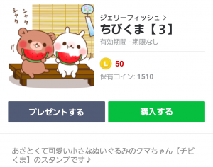 【人気スタンプ特集】ちびくま【3】 スタンプ (1)