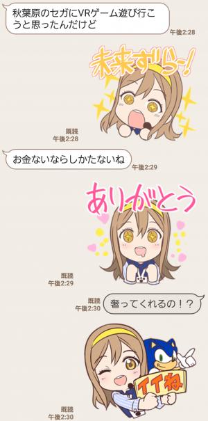 【隠し無料スタンプ】ラブライブ!×SEGA 花丸&ソニック スタンプ(2017年10月02日まで) (5)