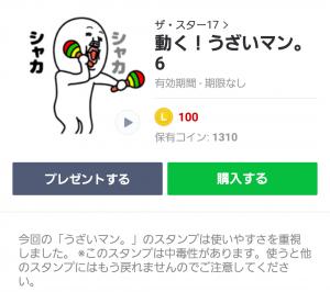 【人気スタンプ特集】動く!うざいマン。6 スタンプ (1)