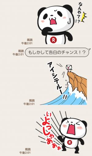 【限定無料スタンプ】お買いものパンダ スタンプ(2017年08月21日まで) (7)