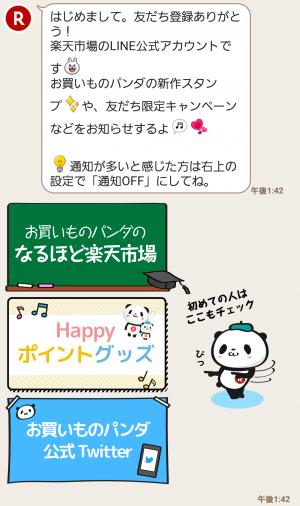 【限定無料スタンプ】お買いものパンダ スタンプ(2017年08月21日まで) (3)