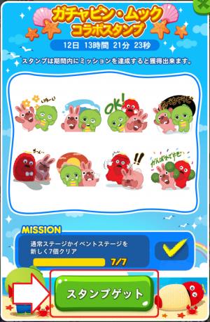 【隠し無料スタンプ】LINEポコポコ×ガチャピン・ムック スタンプ(2017年07月30日まで) (9)