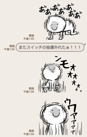 【人気スタンプ特集】さけびたくてふるえる スタンプ (3)