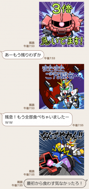 【限定無料スタンプ】LINE ガンダム ウォーズ スタンプ(2017年08月17日まで) (16)