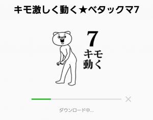 【人気スタンプ特集】キモ激しく動く★ベタックマ7 スタンプ (2)