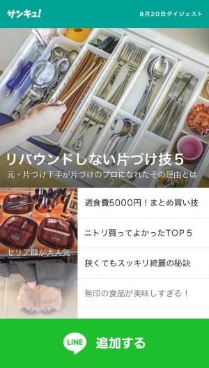 【限定無料スタンプ】選べるニュース×しろまる スタンプ(2017年09月19日まで) (4)